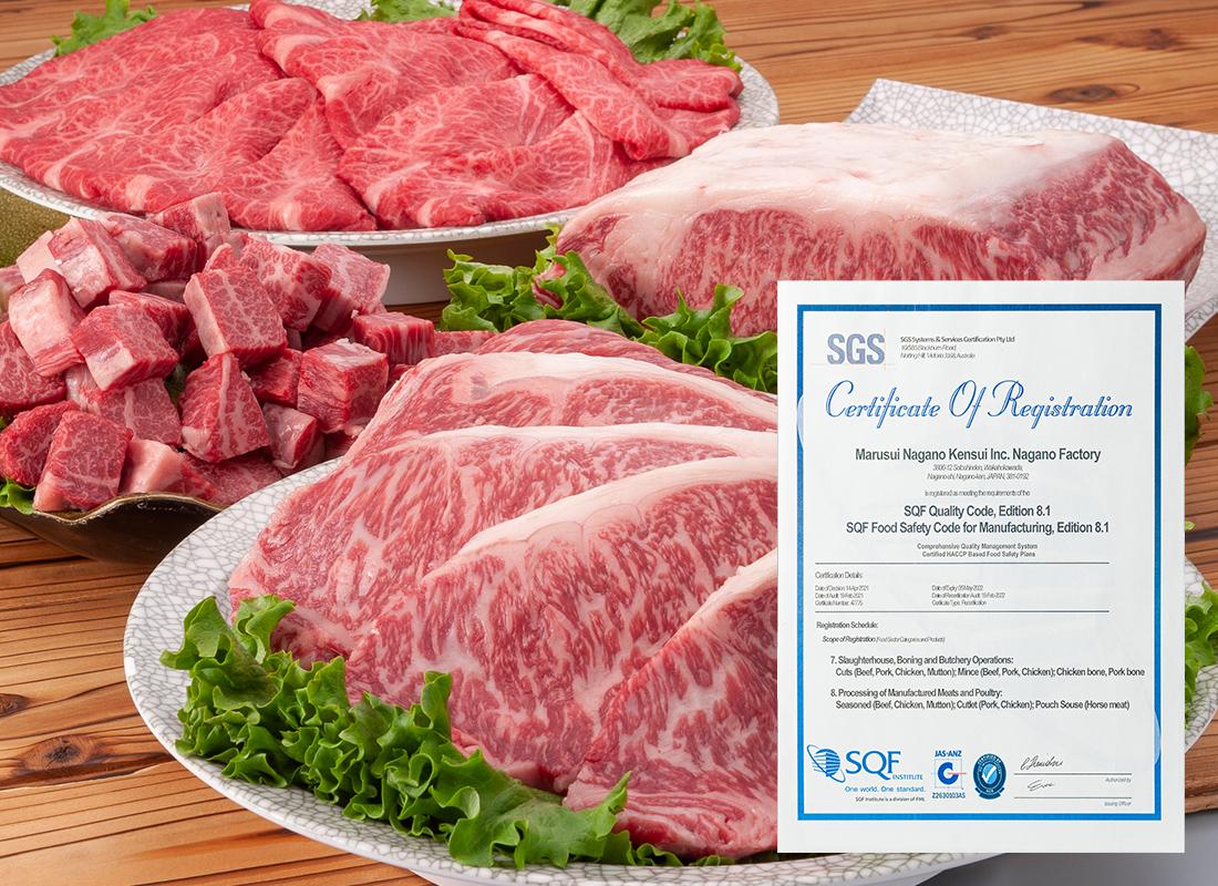SQF=Safe Quality Food(安全で高品質な食品)